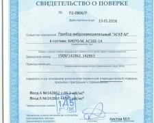 """Свидетельство о поверке прибора """"АГАТ-М"""""""